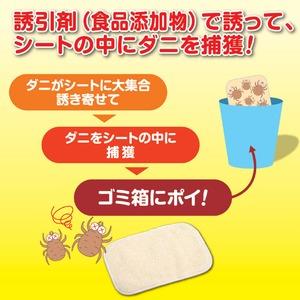 ダニ捕りマット/ダニとってポイ 【10枚入】 12cm×18cm 日本製 (カーペット/布団/ソファー/ペットハウス)