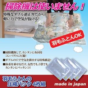 羽毛布団の圧縮パック(布団圧縮袋) 【4枚セット】 90cm×110cm