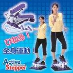 家でできる有酸素運動器具・グッズ通販『アクティブ ステッパー』