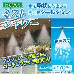 わが家でミストシャワー(噴霧・放水器) 全長約7.5m (屋外専用/冷涼グッズ) - 拡大画像