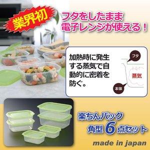 楽ちんパック角型(保存容器) 【6点セット】 日本製 - 拡大画像
