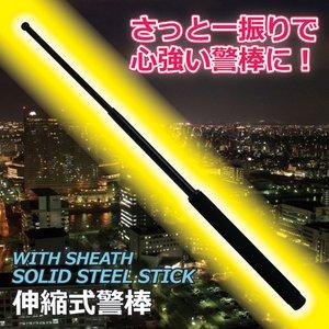 伸縮式警棒 65cm