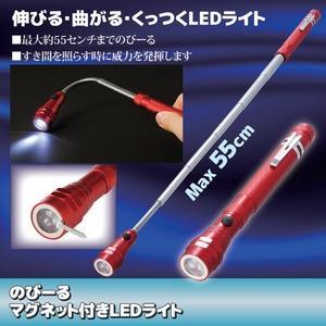 のびーるマグネット付きLEDライト 伸縮式(長さ17~55cm) /電池式