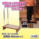 手すり・カーペット付玄関台 60cmタイプ