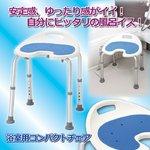 浴室用コンパクトチェア(風呂椅子) 高さ5段階調節可 脚ゴムキャップ付き