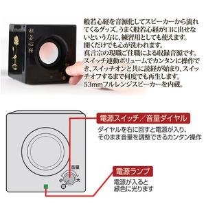 お経の流れるスピーカー(般若心経) 電池式 スイッチ連動ボリューム