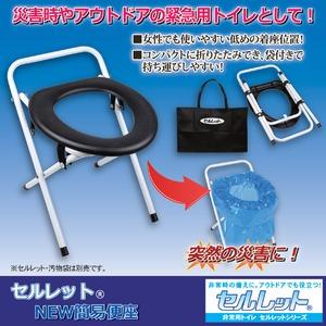 セルレット NEW簡易便座(手提げ袋付き)