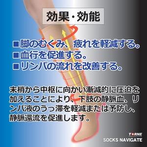 一般医療機器 着圧ソックス「ソックスナビゲート」 ブラック L