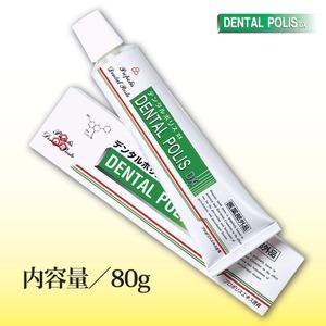 薬用歯磨き デンタルポリスDX
