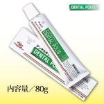 薬用歯磨き粉 デンタルポリスDX プロポリス配合 (歯周炎/歯肉炎/口臭/虫歯予防)
