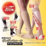 足用サポーター/グングンウォーク テーピングサポーター 【男女兼用/ベージュ)】 日本製