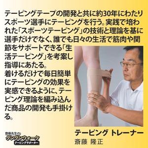 足用サポーター/グングンウォーク テーピングサポーター 【男女兼用/ブラック(黒)】 日本製