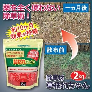 除草材「草枯れちゃん」 【2kg/チャック付き袋入り】 多孔質セラミック・天然ソルト使用 日本製 - 拡大画像
