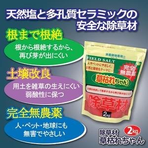 除草材「草枯れちゃん」 【2kg/チャック付き袋入り】 多孔質セラミック・天然ソルト使用 日本製