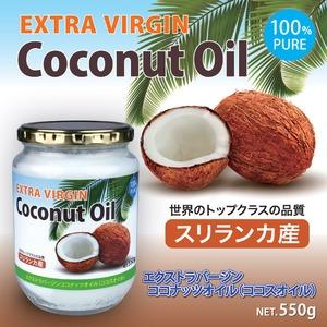 エクストラバージンココナッツオイル 550g 低温圧搾法 食用(無添加/無精製)