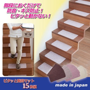 ピタッと階段マット15枚組 アイボリーの詳細を見る