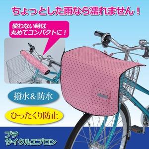 プチサイクルエプロン(自転車前かご用カバー) 反射帯付き ピンクドット - 拡大画像