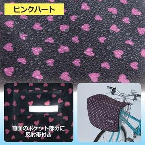 プチサイクルエプロン(自転車前かご用カバー) 反射帯付き ピンクハート