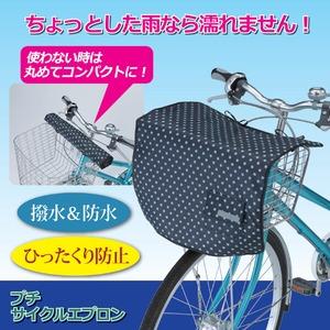 プチサイクルエプロン(自転車前かご用カバー) 反射帯付き ブラック(黒)ドット - 拡大画像