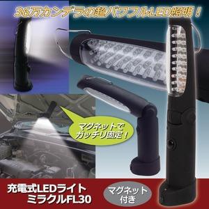 充電式LEDライト マグネット付き 角度調整可 連続点灯約2時間 ミラクルFL30 - 拡大画像