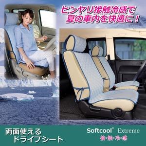 両面使えるドライブシート 【冷感素材/綿混素材】 収納ポケット付き 洗えるの詳細を見る