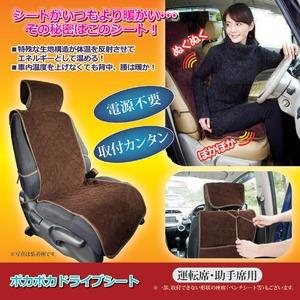 ポカポカドライブシート 【運転席/助手席用】 洗える [防寒具]の詳細を見る