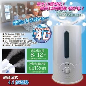 超音波式加湿器 【4L/8~12畳向け】 連続使用時間約12時間 安全機能付き