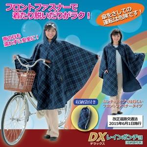 DXレインポンチョ 【適応サイズ/身長150〜165cm】 反射帯/ホック/収納袋付き
