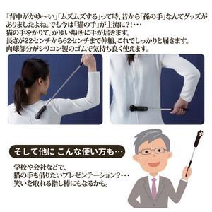 にゃんと伸びる孫の手(伸縮式孫の手) ステンレススチール 日本製
