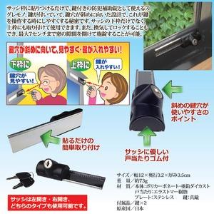 鍵付きスライドロック(引き戸/サッシ用補助錠) 鍵2個付き