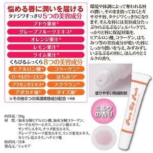 ぷるリップパック(唇用ジェルパック) 8つの美容成分配合 日本製