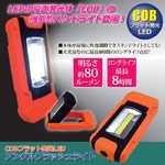 LEDハンドライト(LED照明/LED懐中電灯) 乾電池式 マグネット/フック付き (災害用備品/作業時/アウトドア/キャンプ)