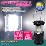 LEDランタン(LED照明/LEDランプ) 乾電池式 (災害用備品/作業時/アウトドア/キャンプ)
