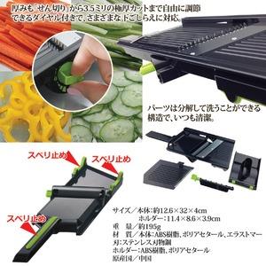 野菜スライサー(モノレールスライサー) ガード...の紹介画像3