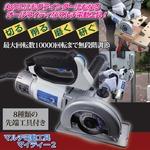 マルチ電動工具 「マイティー2」 電気式スピードコントローラー/先端工具8種類/補助ハンドル付き