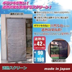 遮熱スクリーン(カーテン/サンシェード) 幅90cm×長さ198cm 日本製 ホワイト(白) 〔日焼け防止/遮光効果/紫外線防止〕 - 拡大画像
