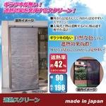 遮熱スクリーン(カーテン/サンシェード) 幅90cm×長さ198cm 日本製 ホワイト(白) 〔日焼け防止/遮光効果/紫外線防止〕