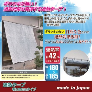 遮熱タープ(カーテン/サンシェード) 【幅180cmタイプ】 日本製 ホワイト(白) 〔日焼け防止/遮光効果/紫外線防止〕 - 拡大画像