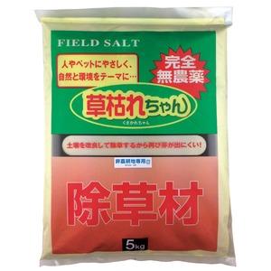 除草材「草枯れちゃん」5kg