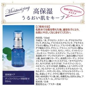 DIXTOWAJ 美容液M 【高保湿】 55ml入り ローヤルゼリー・コラーゲン・ヒアルロン酸配合 日本製-3