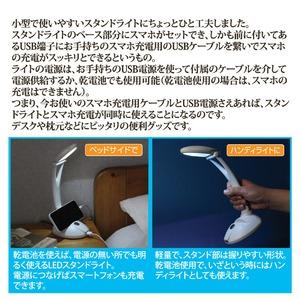 スマホが充電できるスタンドライト(LED ライト/卓上ライト) 乾電池使用可 明るさ:約38ルーメン