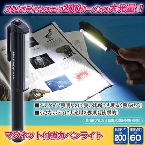 強力ペンライト(ペン型懐中電灯/LEDライト) マグネット付き スリム 明るさ:200ルーメン