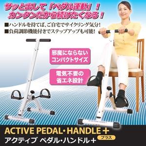 アクティブペダル・ハンドル+(運動器具)ハンドル/負荷調節機能付き コンパクトサイズ画像2