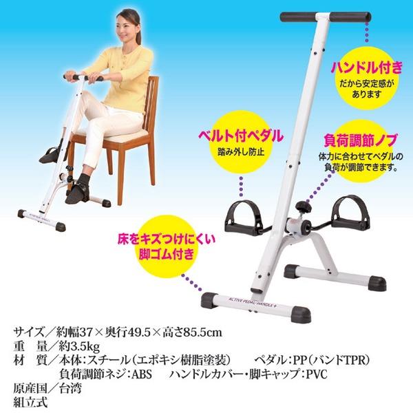 ペダルこぎ運動器具「アクティブペダル・ハンドル+(プラス)」