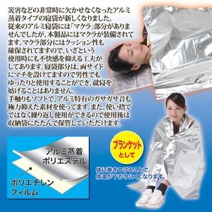 防寒シュラフ/寝袋 【専用枕付き】 アルミ蒸着...の紹介画像3
