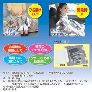 防寒シュラフ/寝袋 【専用枕付き】 アルミ蒸着...の紹介画像4