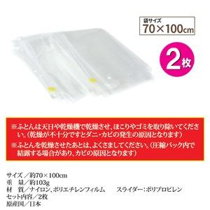 羽毛ふとんの圧縮パック/布団圧縮袋 【2枚入り】 70cm×100cm クローゼット対応 開口部スライダー採用 日本製