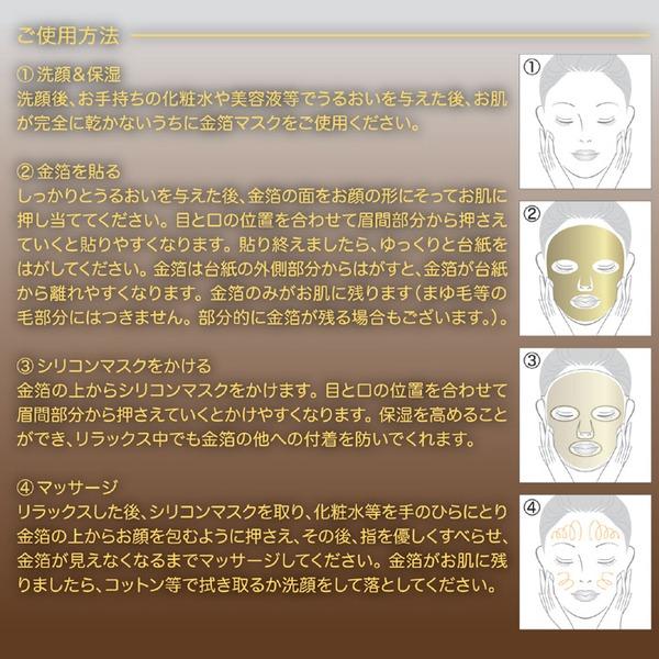 24Kエステゴールドフェイスセット(金箔マスク・フェイスパックセット) 24K純金箔使用 日本製 〔プレゼント サプライズグッズ〕