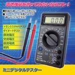 ミニデジタルテスター/計測器 コンパクトサイズ デジタル表示 〔電池残量確認 断線確認 抵抗確認〕