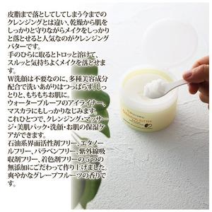 DIXTOWAJ(ディストワジェイ)クレンジングバター